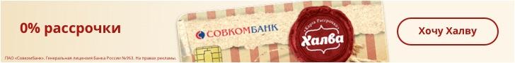 ТОП 7: Кредитные карты в Узловой оформить онлайн-заявку